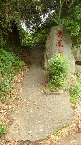 20140719-鳴鳳古道口 (1)