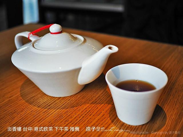 炎香樓 台中 港式飲茶 下午茶 推薦 26