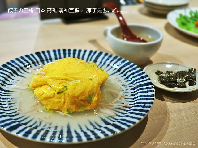 餃子の王將 日本 高雄 漢神巨蛋 40