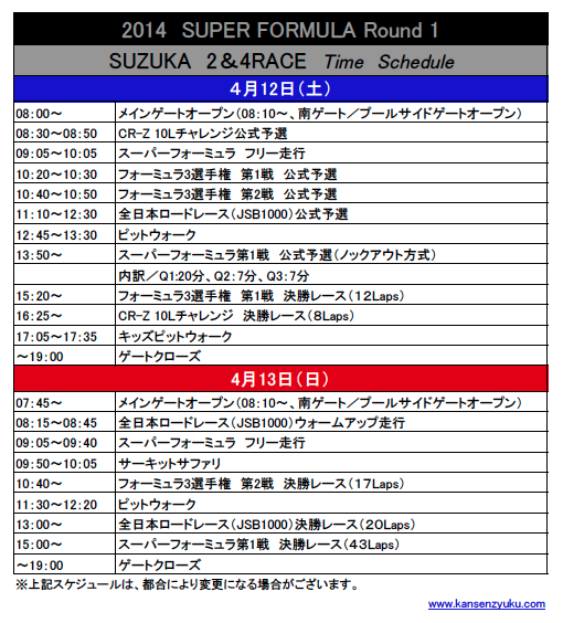 2014SF第1戦SUZUKA 2&4 RACE タイムスケジュール