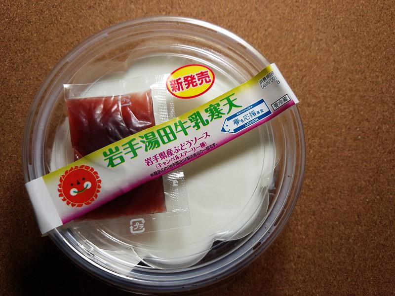 岩手湯田牛乳寒天