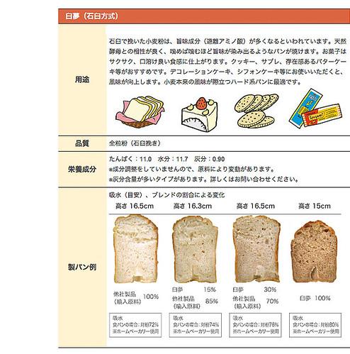 flour-02-006