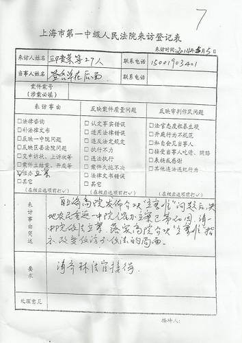 20140505-中院登记表