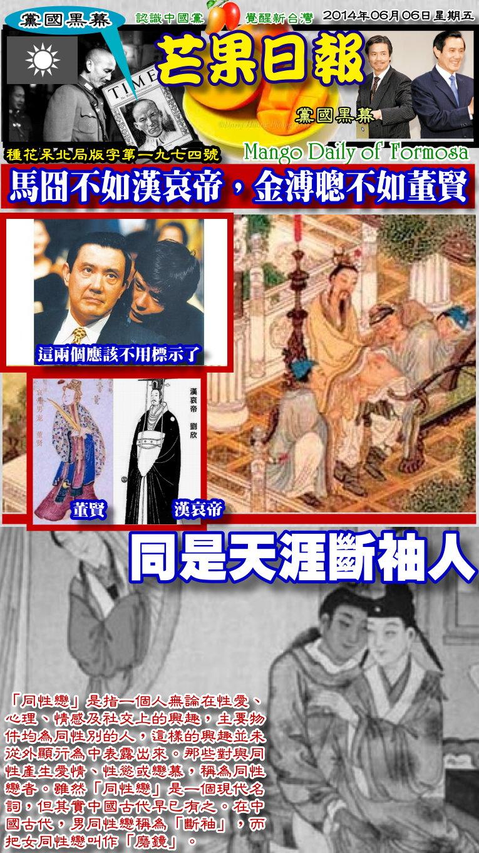 140606芒果日報--黨國黑幕--同是斷袖統治者,馬囧不如漢哀帝