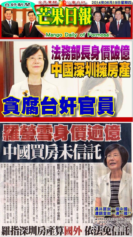 140619芒果日報-台奸新聞--羅瑩雪身價破億,中國買房遭踢爆