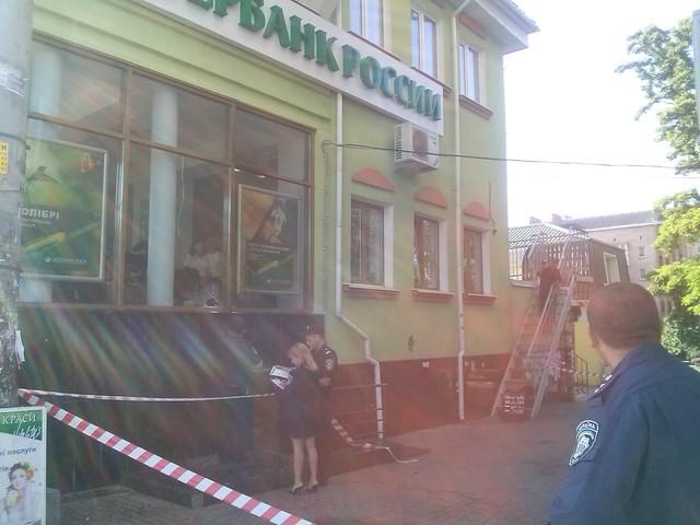 Сбєрбанк