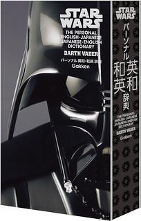 向黑武士學英文!《星際大戰》主題的個人英語辭典