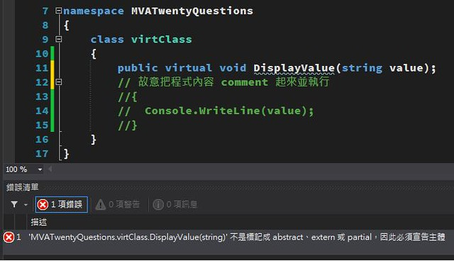 [C#] abstract 和 virtual 函數的差異-3