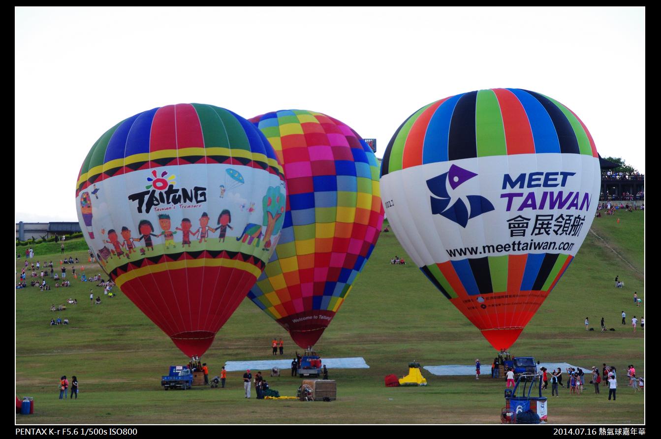 台東熱氣球嘉年華~~~2014.07.16