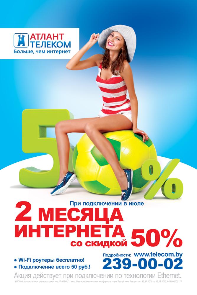 Рекламная фотосъемка для Атлант-Телком. фотограф Евгений Красноок