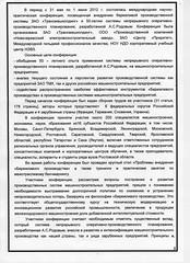 Рез_2_Новочеркасск