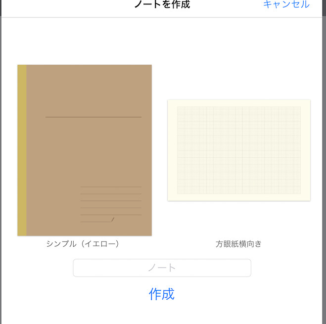 goodnote_make_new_note