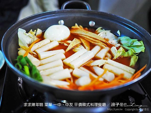 求求辣年糕 菜單 一中、中友 平價韓式料理餐廳 6