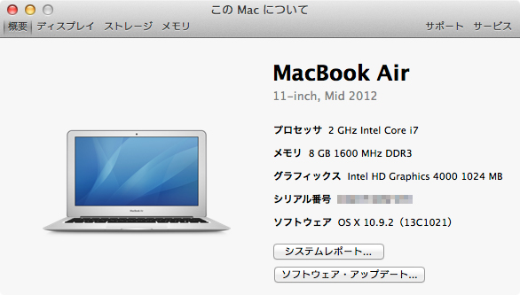 MacBook Air概要