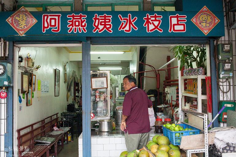台南私藏景點--阿燕姨冰枝店 (1)