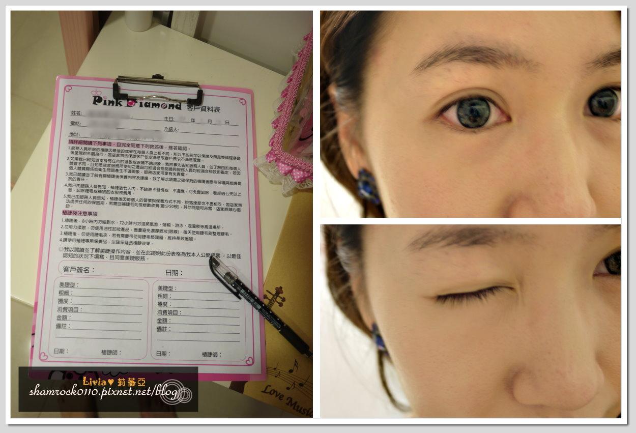 粉鑽接睫毛- 4