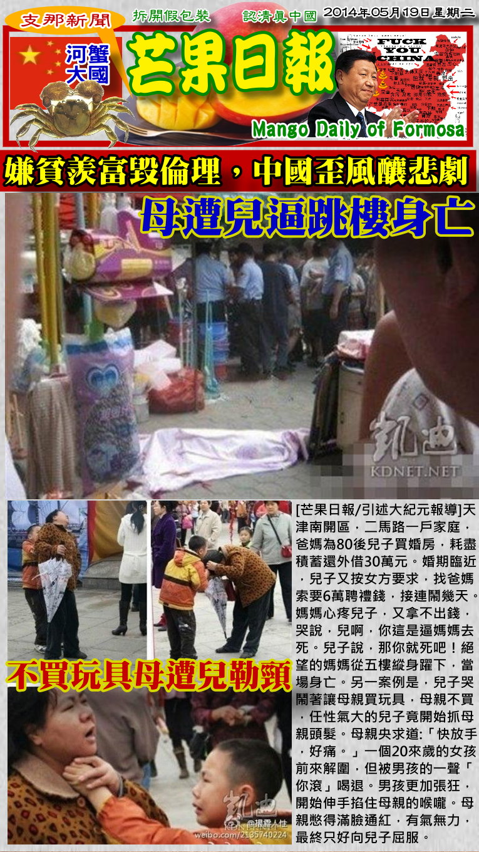 140519果日報--支那新聞--嫌貧羨富毀倫理,中國歪風釀悲劇