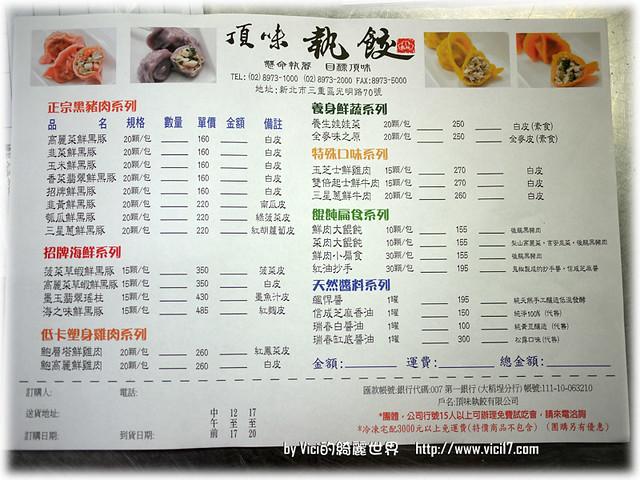 0515頂味執餃004