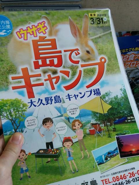 Okunoshima - Directions Blog