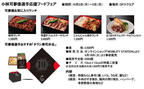 2014F1日本GP小林可夢偉応援フードフェア(鈴鹿サーキット リリースより)
