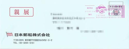 日本郵船より飛鳥クルーズ割引券 2014