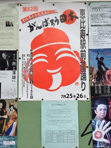 2014年の恵比寿駅前盆踊りは7.25-26