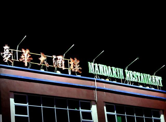 Mandarin Restaurant Bintulu