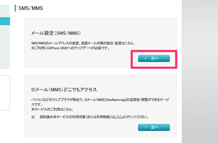My_SoftBank|ソフトバンク|メールサービス_メニュー画面