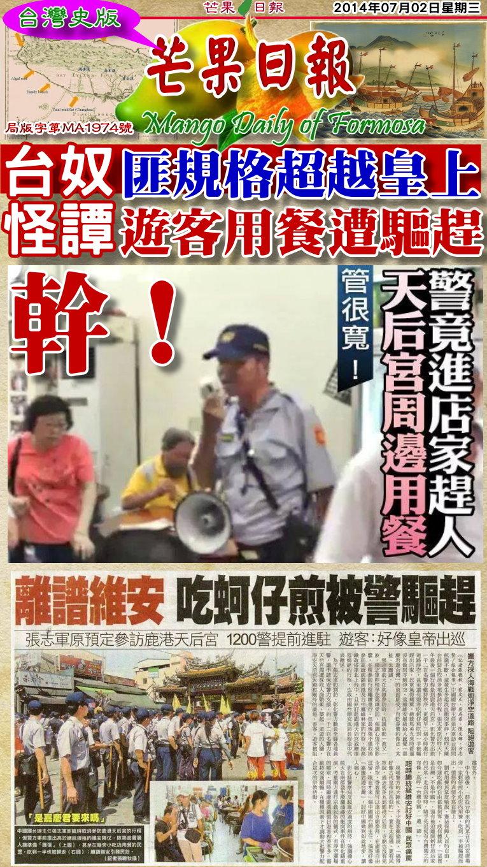 140702芒果日報--台灣史論--匪規格超越皇上,遊客用餐遭驅趕