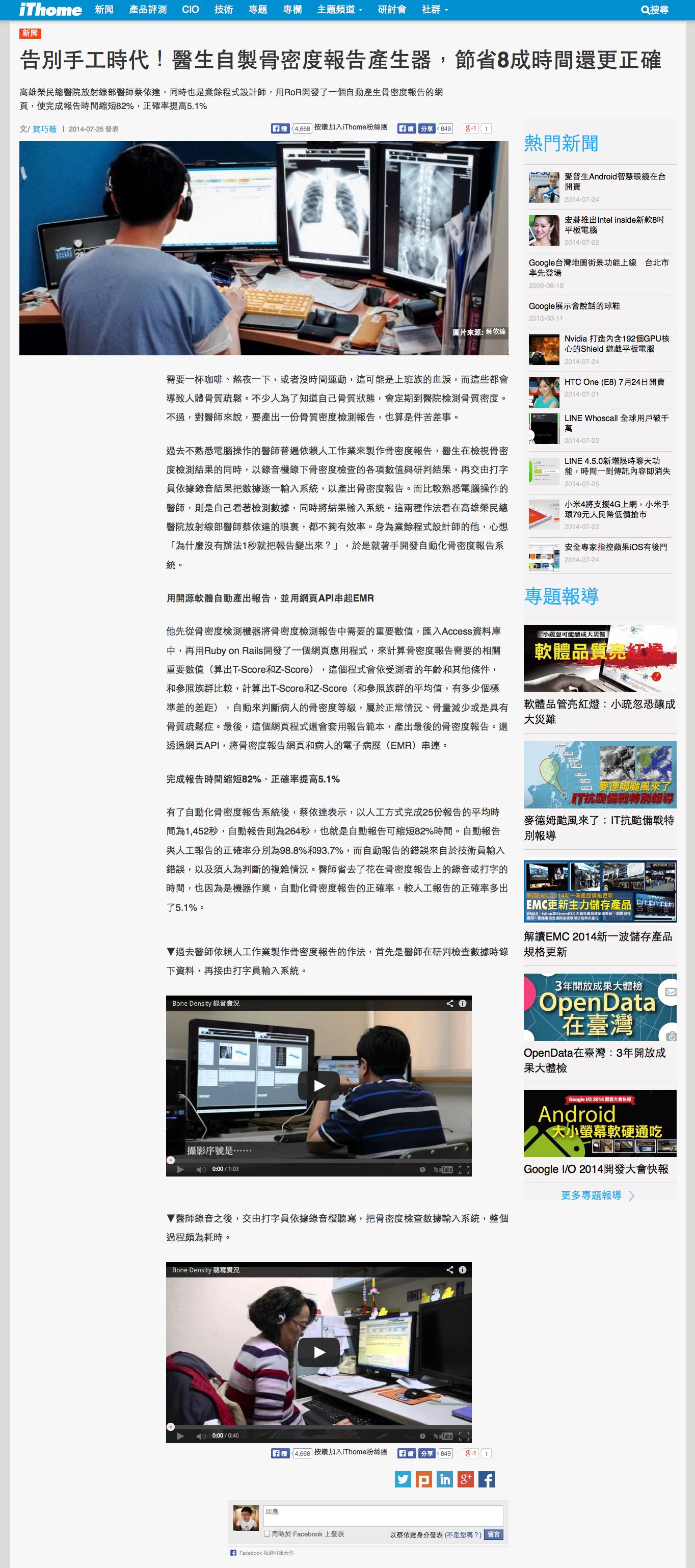 上新聞-iThome-cropped