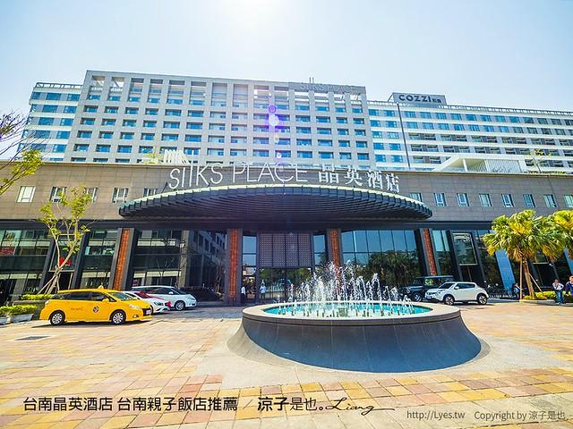 台南晶英酒店 台南親子飯店推薦 68