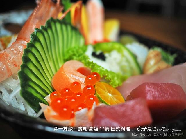 森一丼飯。壽司 高雄 平價 日式料理 19