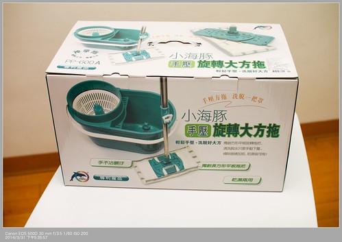 小海豚大方拖(手壓、雙槽、多配件)