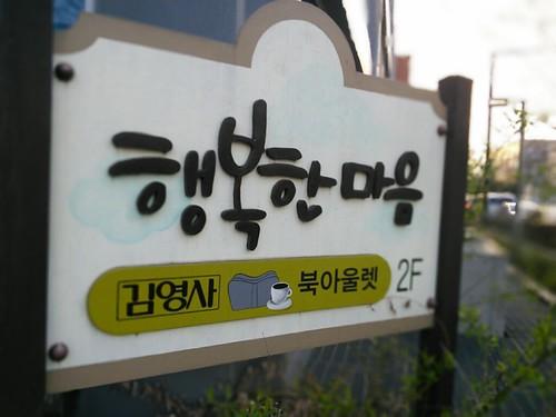 꿈교 동아리 사진교실