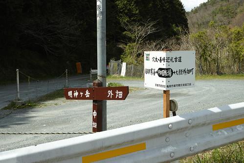 穴太寺に向かって