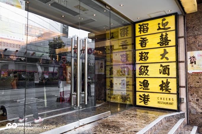 hong-kong-6d5n-dim-sum-cheers-restaurant-hong-kong