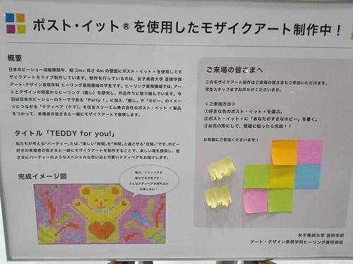 2014日本ホビーショー 中央展示 ポスト・イットによるモザイクアート