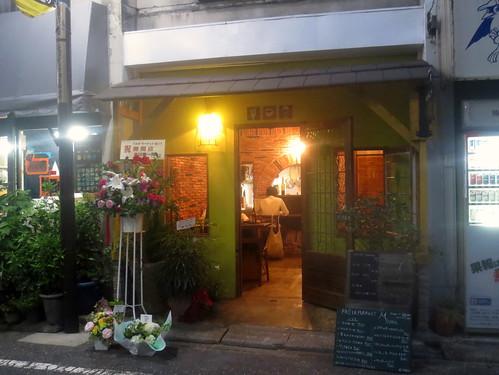 パスタマーケットM(新江古田)