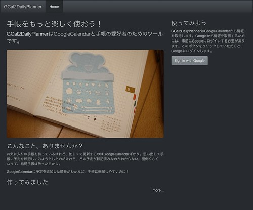 http://calendar.kazu634.com/