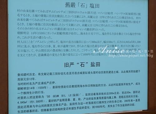 1舊嚴里石鹽田_004.jpg
