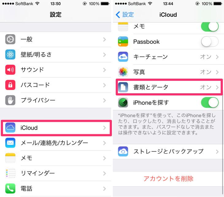 iCloudの設定方法1