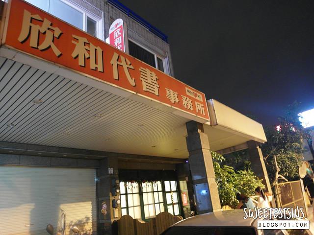 羅東火車站到盛軒莊怎么走 1