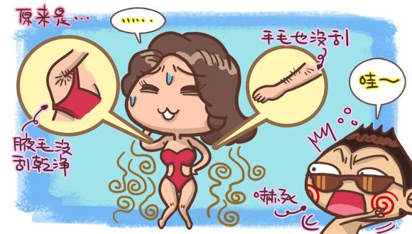 夏日除毛圖文3