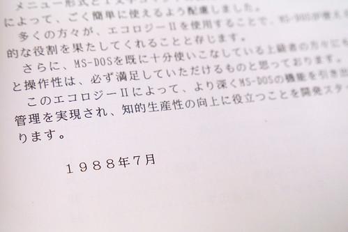 初めて買ったパソコンソフト_06