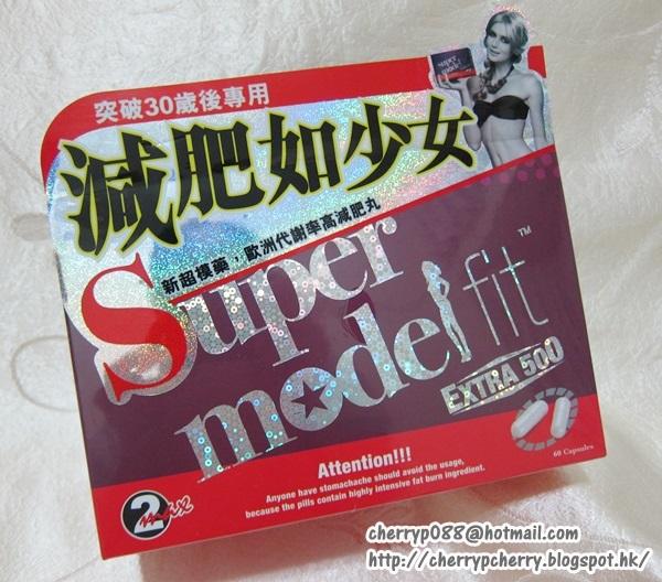變身超模?30歲後專用的減肥產品Super  Model Fit Extra 500