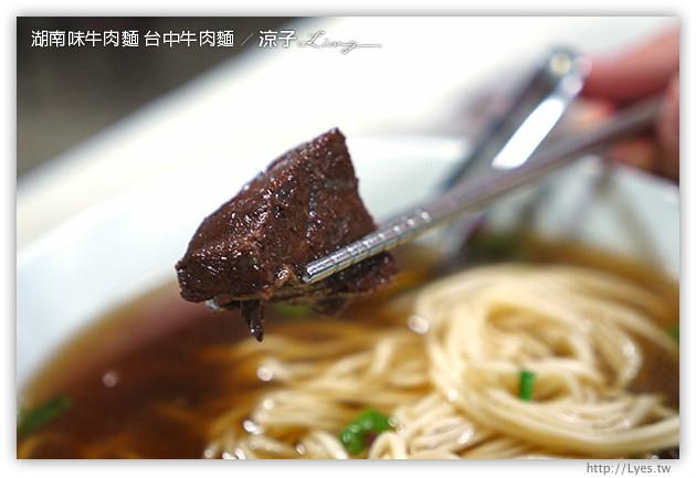 湖南味牛肉麵 台中牛肉麵 1