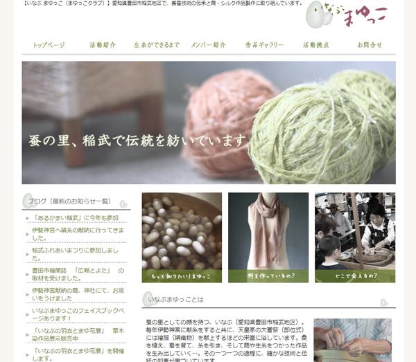 いなぶまゆっこ ホームページ まゆっこクラブ 愛知県豊田市稲武地区