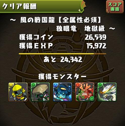 vs_masamune_result_140707