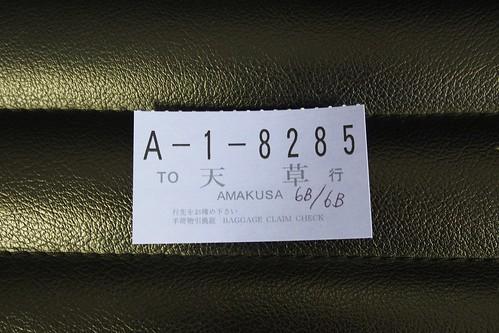 天草エアラインの荷物票