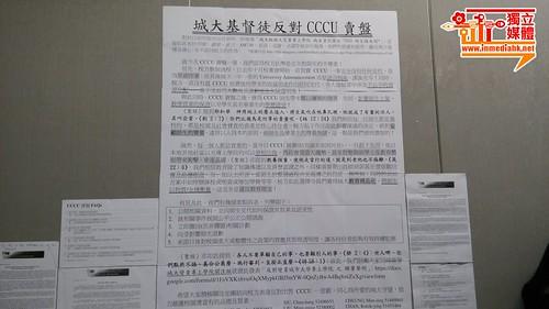 batch_民主牆上,城大各學生團體反對CCCU賣盤的聲明